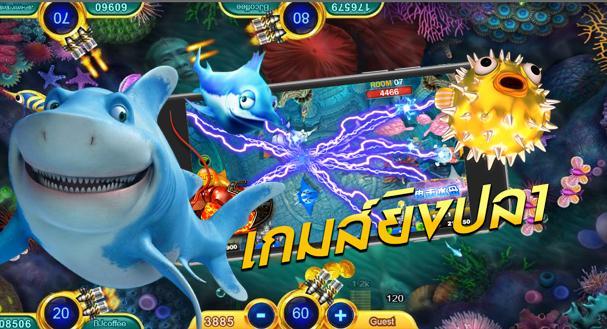 เกมยิงปลาออนไลน์ สนุกสนานเร้าใจเพลิดเพลินไปกับการทำเงินทำกำไร